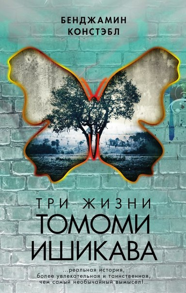 Three Lives - Russian cover